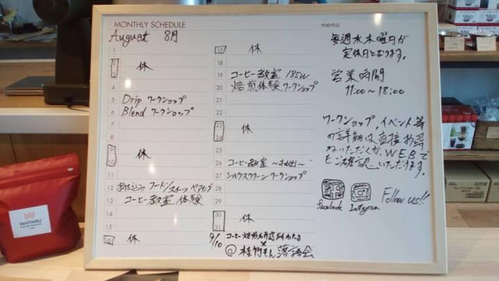 コーヒーイベント熊本