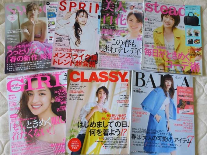 アラサー向けファッション雑誌