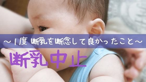 断乳中断 断乳 失敗 1歳 男の子
