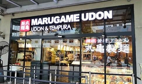 丸亀製麺 MARUGAME UDON マニラ