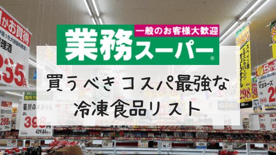業務スーパーで買うべき冷凍食品はこれだ!