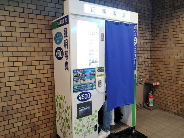 パスポートセンター 横浜