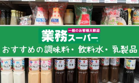 2018年版 業務スーパー商品 【おすすめ 業務スーパー商品 でコスパ最強な商品リスト】