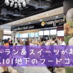 台北101フードコートの店舗一覧を画像で紹介!タピオカスイーツや台湾料理も!