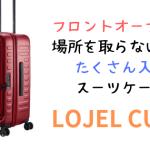 LOJEL CUBO ロジェール キューボ 使い勝手抜群の前開きスーツケースがおすすめ レビュー