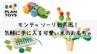 モンテッソーリ教具風!手軽で可愛い木のおもちゃ『PLANTOYS』プラントイ PLANTOYSの知育玩具