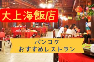 【バンコク】プロンポン駅直結!美味しい北京ダックが食べられる老舗中華レストラン『 グレート上海 (大上海飯店)』