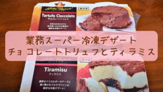 業務スーパーのイタリア直輸入冷凍デザート チョコレートトリュフとティラミス を食べ比べ。おすすめ度は?!実食レポート。