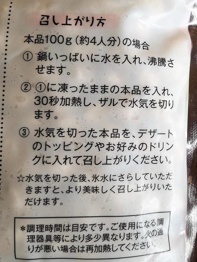 業務スーパータピオカミルクティーの作り方!冷凍タピオカとの違いは?