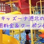キッズーナ港北のクーポン は?利用料金・お誕生月特典について解説!