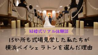 横浜ベイシェラトンで結婚式!(ブログ体験談)決めた理由は費用も安くて高コスパ⁈