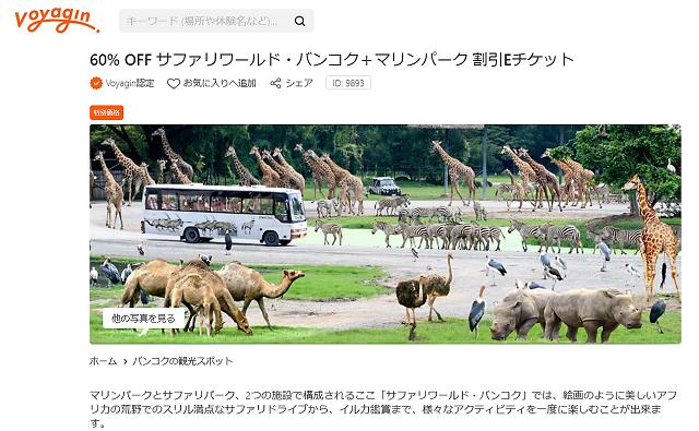 【バンコク】 サファリワールド は野生動物が沢山!超広大なサファリで大人も子どもも楽しめるオススメ動物園。事前割引予約方法も。voyagin