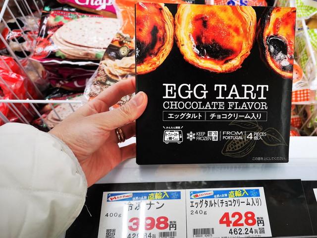 業務スーパーの エッグタルト チョコが絶品!オリジナルとの違いは?