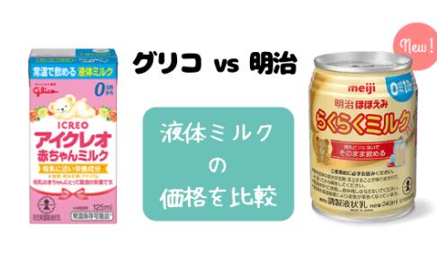 グリコの 液体ミルクの価格 は?明治ほほえみ・粉ミルクと比較!