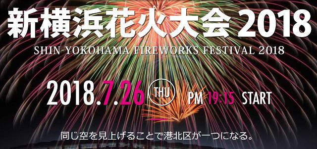 新横浜花火大会2019年の開催日はいつ?穴場の場所や屋台・アクセス情報