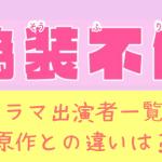 偽装不倫ドラマ出演者キャスト一覧!杏主演の2019夏ドラマ原作との違いは⁈