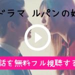 ルパンの娘1話無料動画をフル視聴!現代版ロミオとジュリエットは禁断の恋⁈