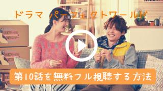パーフェクトワールド10話最終回無料動画をフル視聴!純愛ドラマの結末は⁈