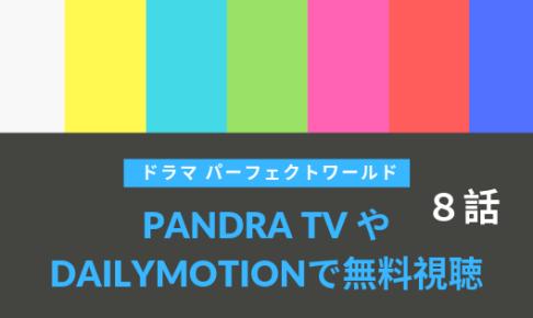 パーフェクトワールド8話動画をDailymotion&Pandraで無料視聴!6月11日放送