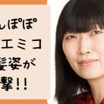 川村エミコの金髪姿!(たんぽぽ)ぐるナイでの画像が似合っていて可愛いと話題!