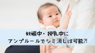 妊娠中のシミにアンプルールは効果あり⁈授乳中の使用で子供への影響は⁈