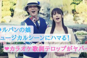 ルパンの娘ミュージカルシーンにハマる人続出!カラオケ字幕に歌詞テロップ!?