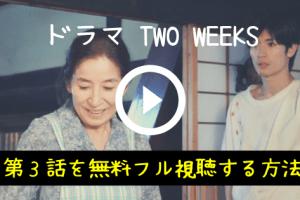 TWO WEEKS3話無料動画をフル視聴!灰谷は敵⁈味方⁈ 同居人サトルもピンチ...!