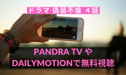 偽装不倫4話動画をDailymotionやPandraで無料視聴!【7月31日放送】