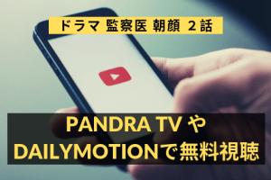 監察医朝顔2話動画をDailymotionやPandraで無料視聴!【7月15日放送】