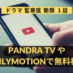 監察医朝顔1話動画をDailymotionやPandraで無料視聴!【7月8日放送】