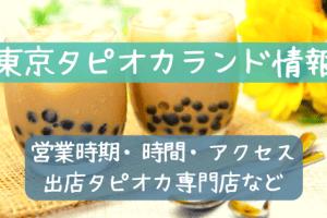 東京タピオカランドいつオープンでいつまで⁈場所や出店するお店情報!