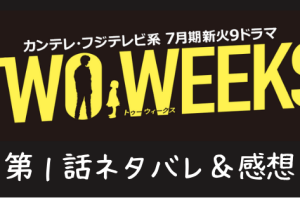 TWO WEEKS1話ネタバレ感想口コミ!三浦春馬が初めてのパパで逃亡犯役!