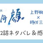 監察医朝顔2話ネタバレ感想口コミ!