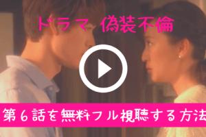 """偽装不倫6話無料動画をフル視聴!宮沢氷魚""""僕のものになって...""""がヤバイ!"""