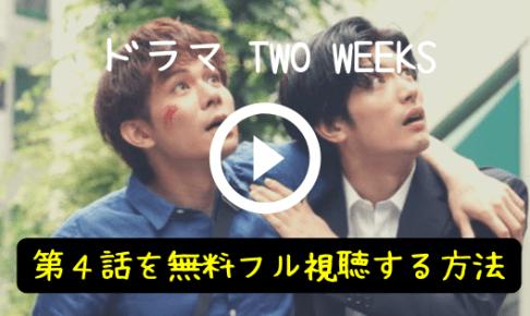 TWO WEEKS4話無料動画をフル視聴!柴崎がすみれとはなに迫る...⁈