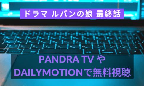 ルパンの娘最終回10話動画をDailymotionやPandra/Youtubeで無料視聴!9月12日放送