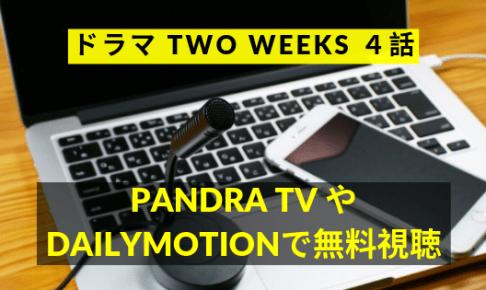 TWO WEEKS4話動画をDailymotion&Pandra/Youtubeで無料視聴!8月6日放送