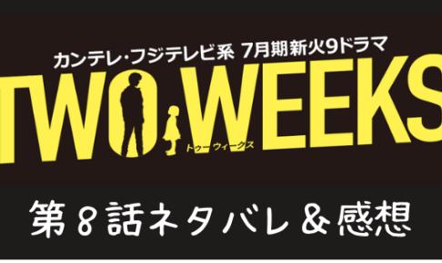 TWO WEEKS8話ネタバレ感想口コミ!