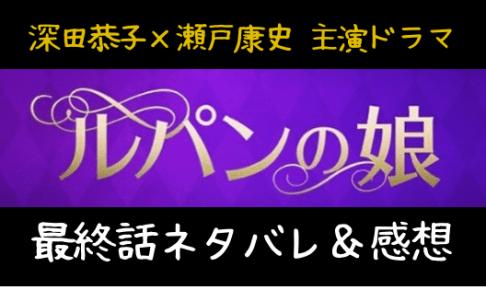 ルパンの娘最終回11話ネタバレ感想口コミ!和馬と華と円城寺の恋の結末は!?