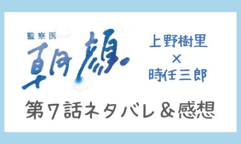 監察医朝顔7話ネタバレ感想口コミ!山本未來が敏腕検事役でアリスの棘ぶりの共演!