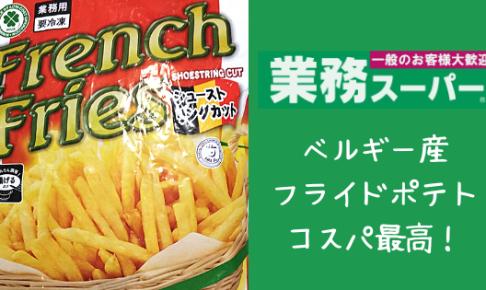 業務スーパーフライドポテト(シューストリングカット)がおすすめ!値段は1㎏189円!
