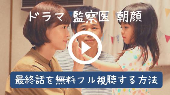 監察医朝顔最終回11話動画をDailymotionやPandra/Youtubeで無料視聴!9月23日放送
