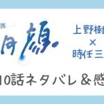 監察医朝顔10話ネタバレ感想口コミ!