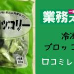 業務スーパー冷凍ブロッコリーの値段は⁈レンジ調理で簡単に栄養が摂れる!