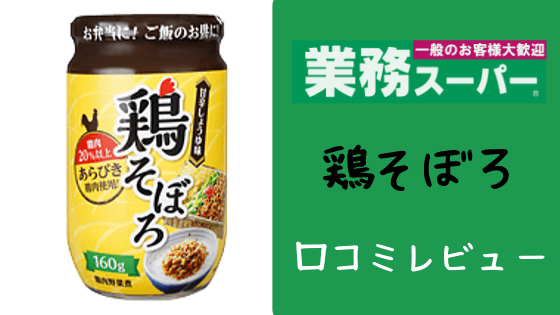 業務スーパー鶏そぼろのレシピ!甘辛で野菜も摂れて炊き込みご飯にもおすすめ!