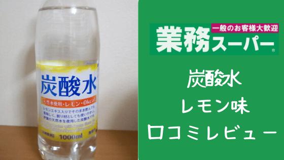 業務スーパー炭酸水1lはレモンエキス入りで美味しい 値段が安くケース買いも