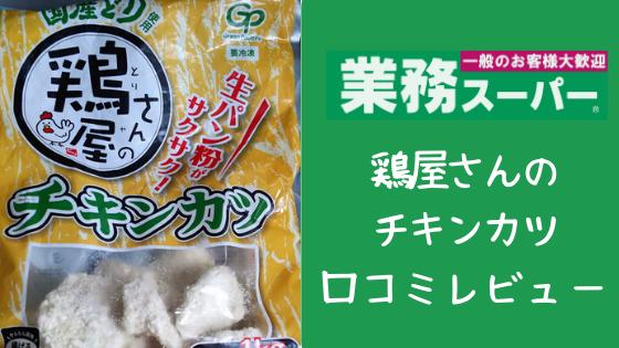 業務スーパーチキンカツ(鶏屋さん)のカロリーは⁈カツ丼にもアレンジ可!