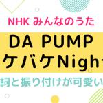 バケバケNight!の歌詞は⁈NHKみんなのうた10月11月はDAPUMP!ネットの評判は⁈