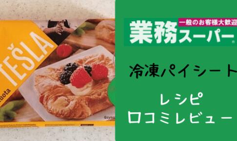 業務スーパーパイシートで簡単にチョコパイが作れる!6枚入りで値段268円!