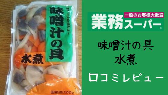 業務スーパー味噌汁の具(水煮)が便利すぎる!最短で具沢山豚汁を作るならコレ!